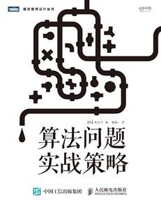 算法问题实战策略.pdf