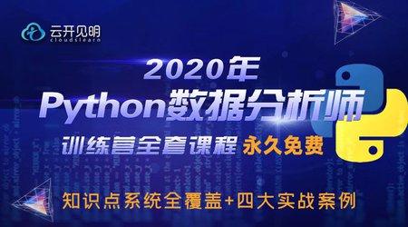 2020年Python数据分析师训练营全套课程