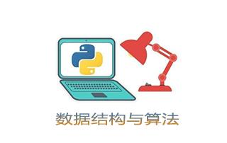最新北京大学Python数据结构与算法