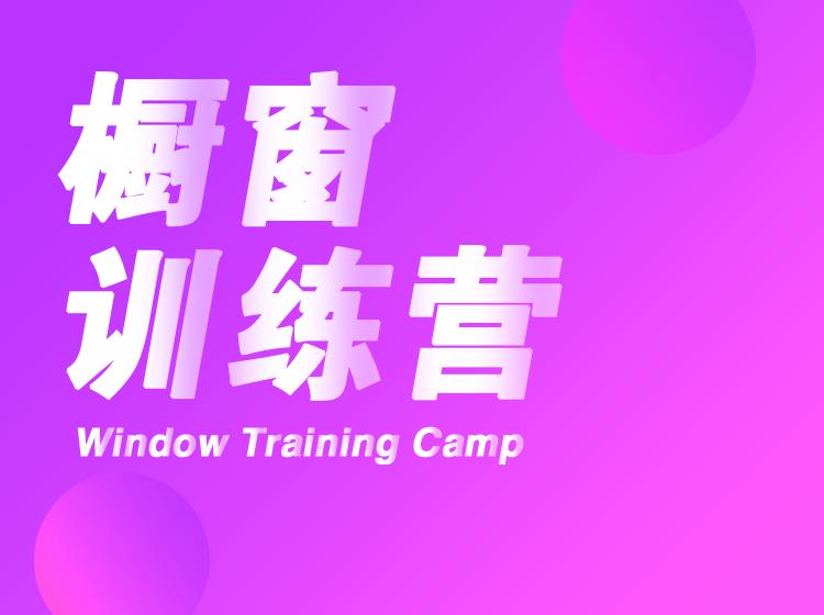 陈江雄抖音橱窗训练营教程