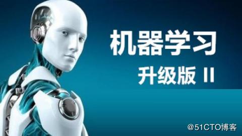 人工智能机器学习全新升级版I视频教程