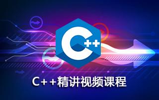 范磊主讲C++精讲视频课程