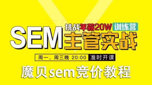 魔贝课凡SEM竞价网络推广主管VIP实战训练营(第7期)