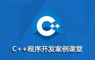 清华大学 – C++程序开发案例课堂(随书视频)