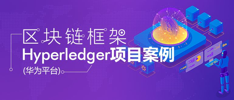 华为平台区块链Hyperledger框架项目实战案例