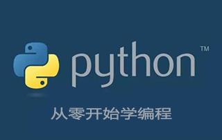 黑马Python从0开始学编程教程