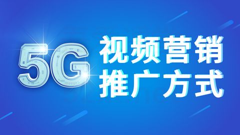 商梦网校5G视频营销推广方式新网络视频营销方案!