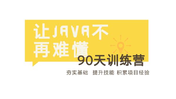90天Java冲刺训练营