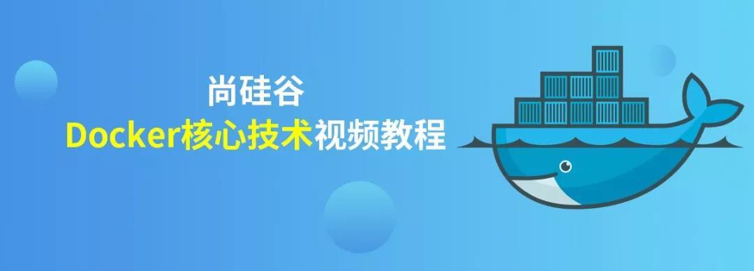 尚硅谷Docker核心技术视频教程