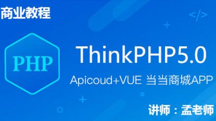 ThinkPHP5+Apicoud+Vue商城APP实战