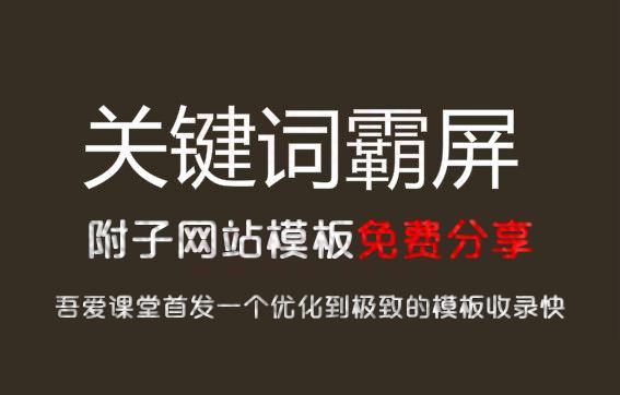 (干货)附子seo网站博客模板
