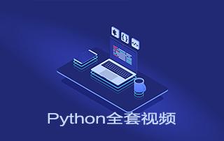 黑马上海第37期Python全套视频课程
