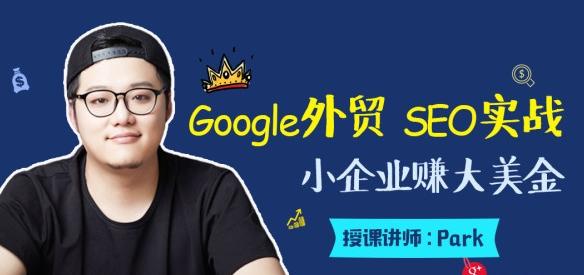 魔贝谷歌第3期外贸SEO+sem优化推广 Google SEO完结