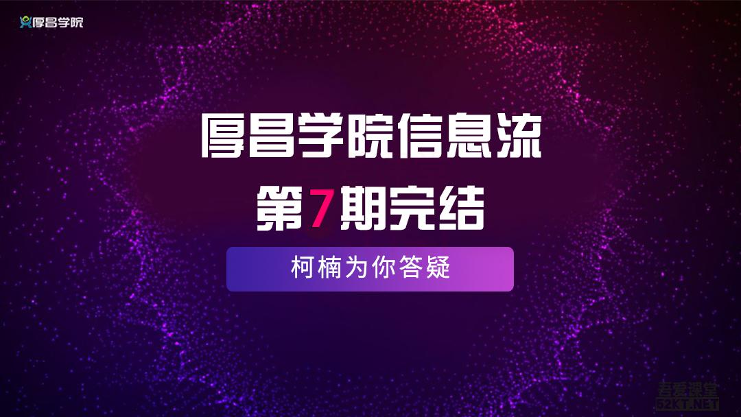 厚昌学院柯南主讲信息流7期教程(完结)