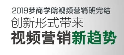 2019新媒体商梦学院视频营销班完结