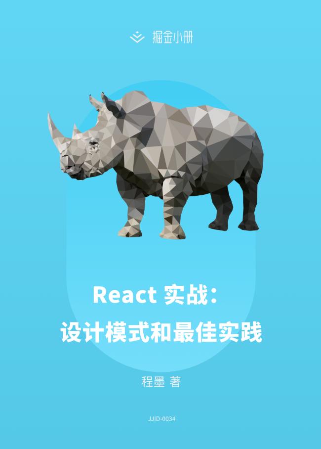 React实战:设计模式和最佳实践教程