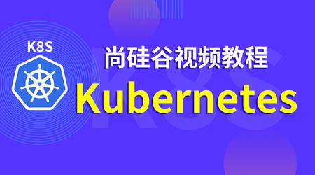 尚硅谷Kubernetes (K8S)教程
