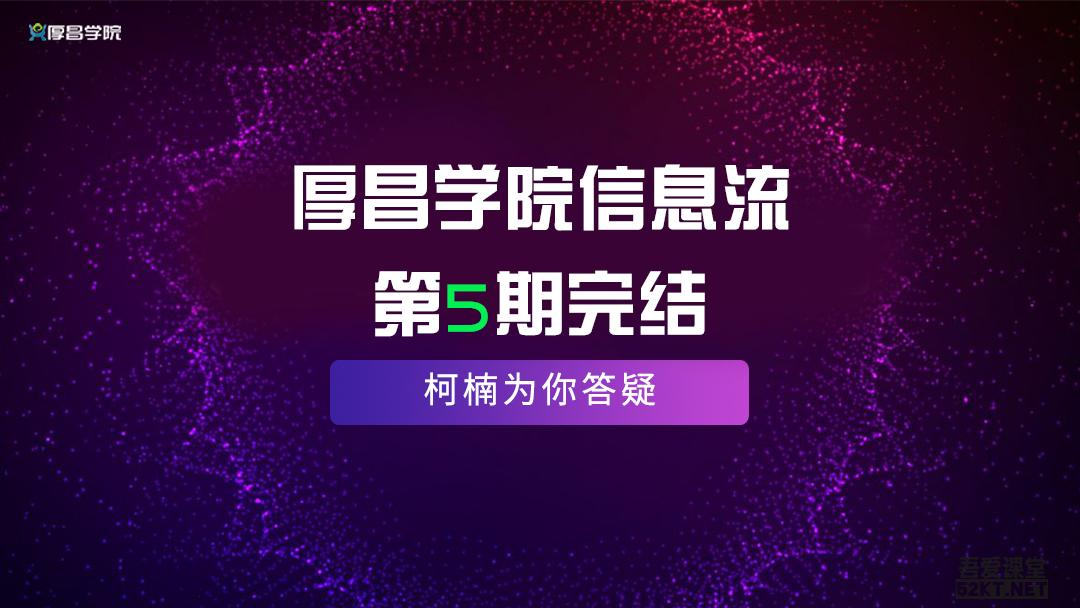厚昌学院赵阳信息流教程柯南主讲第5期完结