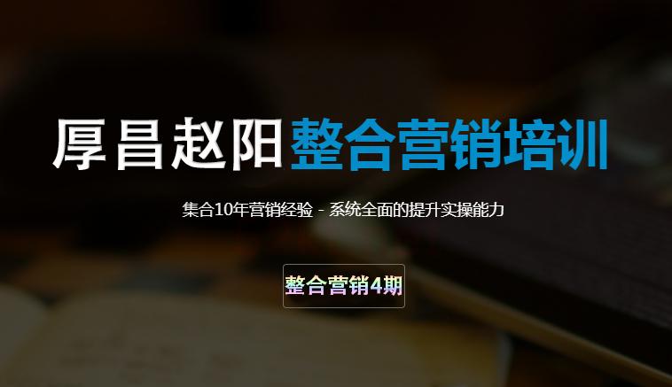 厚昌学院赵阳整合营销培训4期视频课程