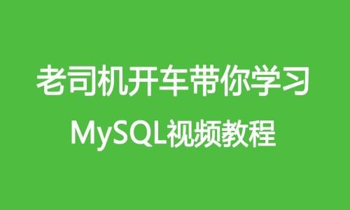 MySQL数据库零基础从门到精通课程