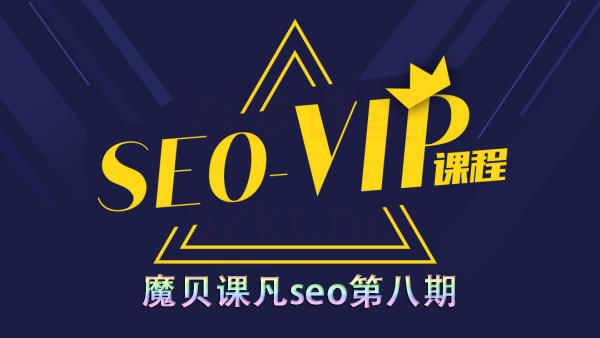 魔贝课凡seo第8期实战VIP教程(完结带工具)