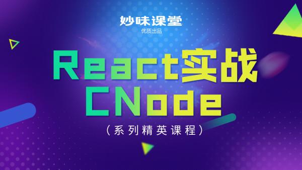 React开发CNode项目实战