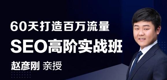 seo高阶级实战赵彦刚老师教你60天如何打造百万seo流量的?