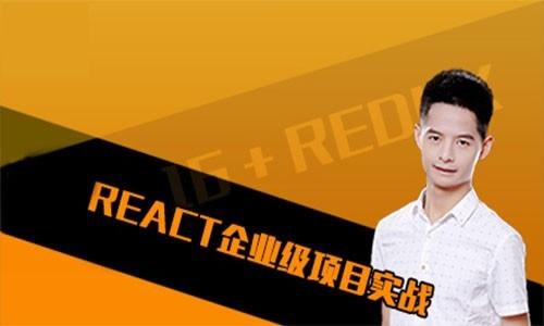 React16.8+Redux 企业级项目实战