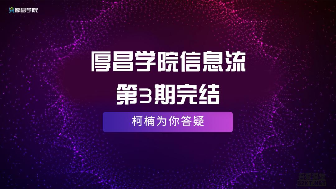 厚昌学院赵阳柯南主讲信息流第3期完结
