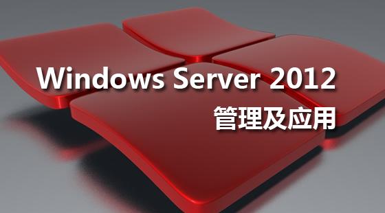 联科教育Windows Server 2012精讲系列课程(王进主讲)