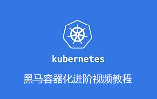 最新黑马容器化进阶Kubernetes (K8S)视频教程