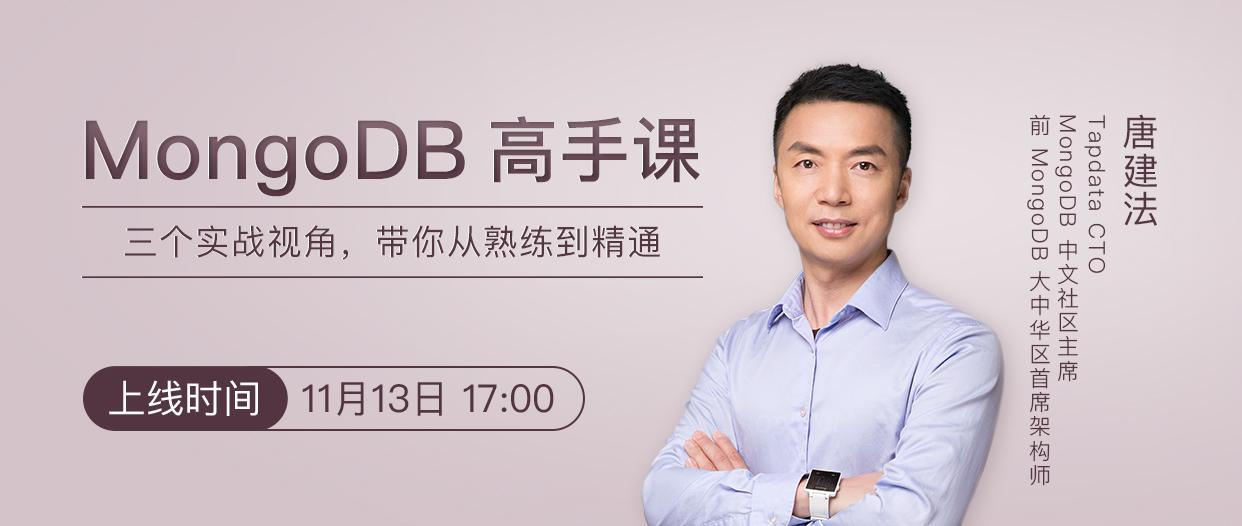 最新MongoDB高手课视频教程