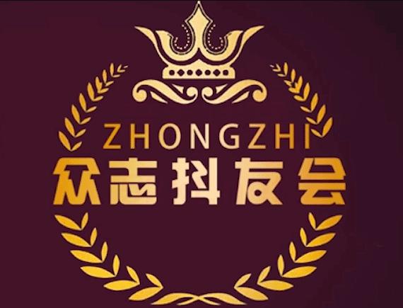 (价值988完结)2019众志抖友会抖音实战VIP教程