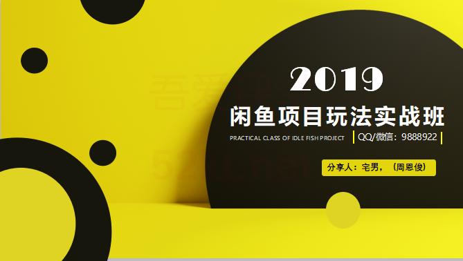 宅男闲鱼项目实战班培训营销教程1-6期(完结)