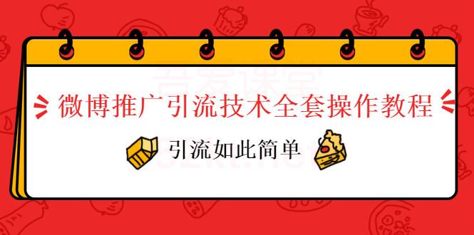 创奇学院微博推广引流技术全套操作教程(完结)