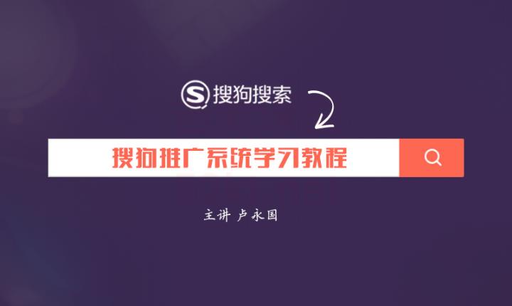 艾奇学院搜狗推广系统培训教程(完结)