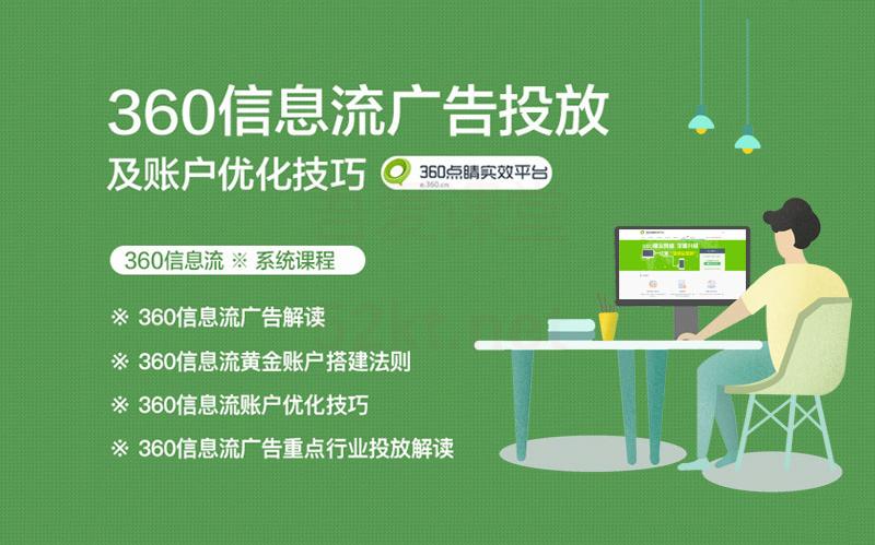 艾课网-360信息流广告投放及优化技巧(完结)