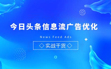今日头条信息流广告优化【实战干货】