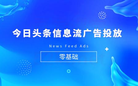 今日头条信息流广告投放【零基础完结】