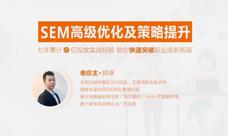 艾课网老庄主:SEM高级优化及策略提升【高阶·实战】