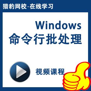 猎豹网校DOS Windows命令行批处理视频教程