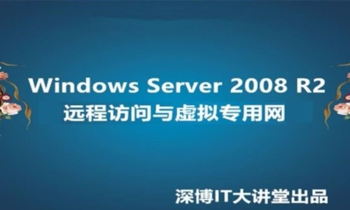 Windows Server 2008 R2远程访问与虚拟专用网VPN