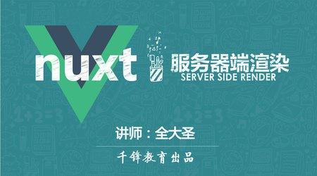2019 VUE服务器端渲染-NUXT实战视频(14集)