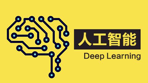 3个月教你从0入门人工智能 深度学习精华实战课程