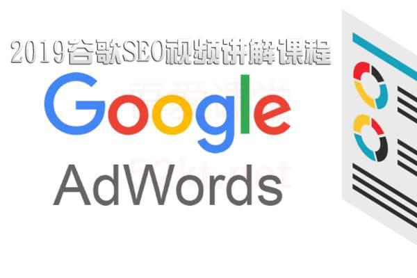 2019谷歌外贸SEO视频讲解课程(完结)
