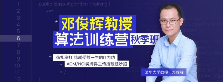 邓俊辉算法训练营第三期(带完整课件)