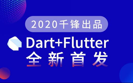 【千锋】2020全新Dart Flutter开发教程(首发)