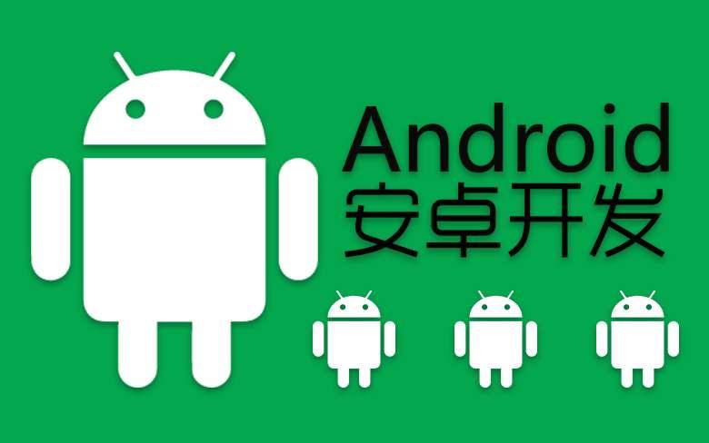 2020年最新 Android移动应用开发(Java班)
