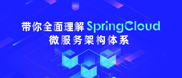 黑马4天从浅入深精通SpringCloud 微服务架构(完整资料)