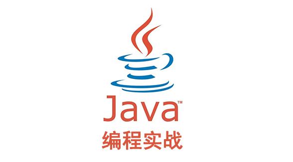 JAVA编程实战视频教程 办公自动化OA项目实例教程